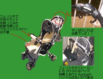 Babycar_5